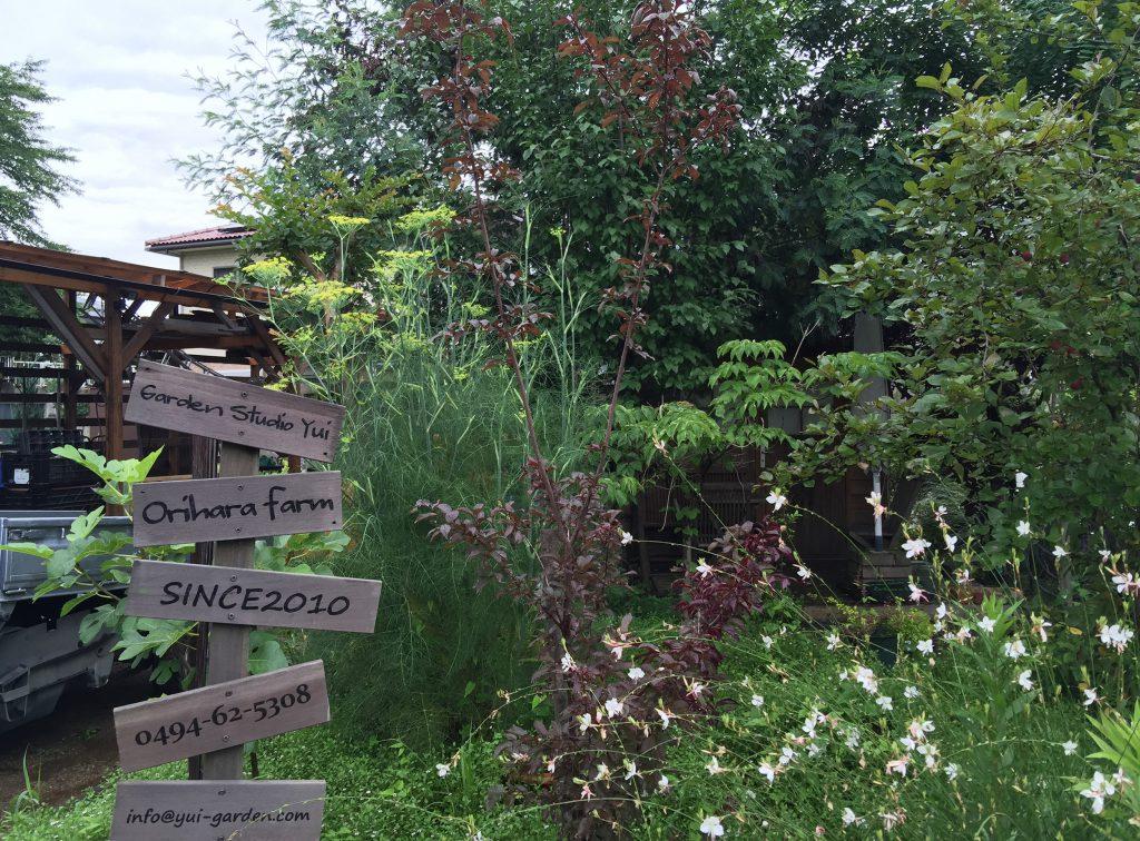 ガーデン工房 結